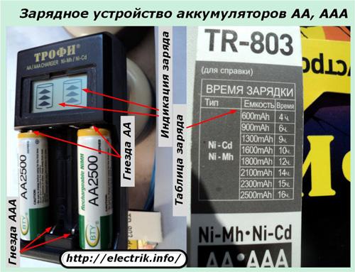1463039077 zaryadnoe ustroystvo akkumulyatorov aa aaa - Схема зарядного устройства импульсным током