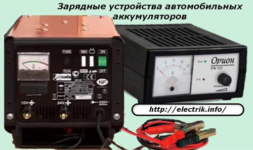 1463039117 zaryadnye ustroystva avtomobilnyh akkumulyatorov - Схема зарядного устройства импульсным током