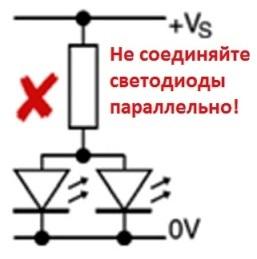 1495458449 5 - Формула расчета резистора для светодиода